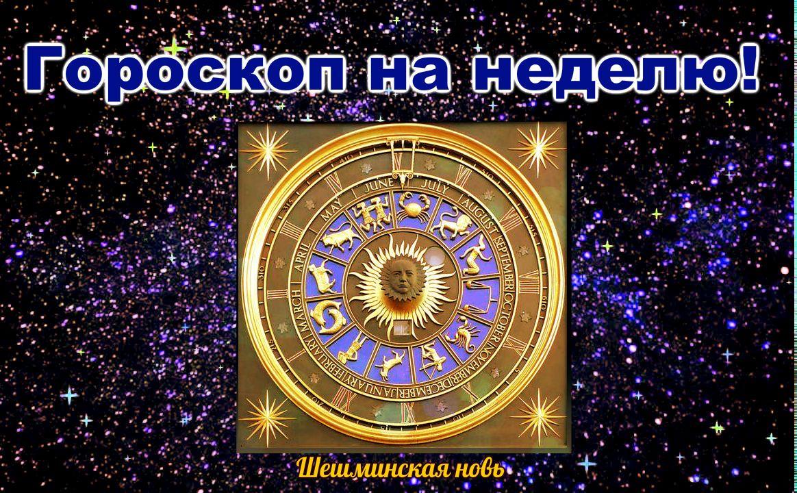 Гороскоп на 23 сентября сулит очень душевный день всем знакам зодиака.